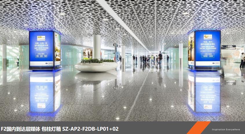 深圳宝安国际机场F2国内到达层包柱灯箱广告LP01+02(一年)
