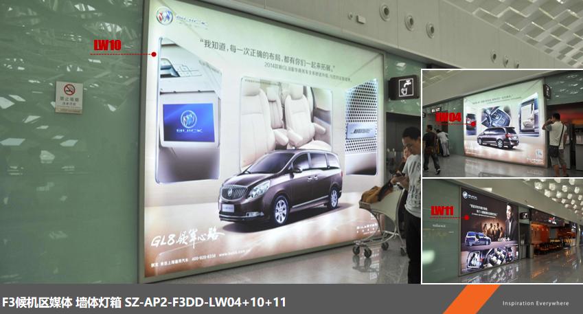 深圳宝安国际机场F3国内候机区墙体灯箱广告LW04+10+11(一年)