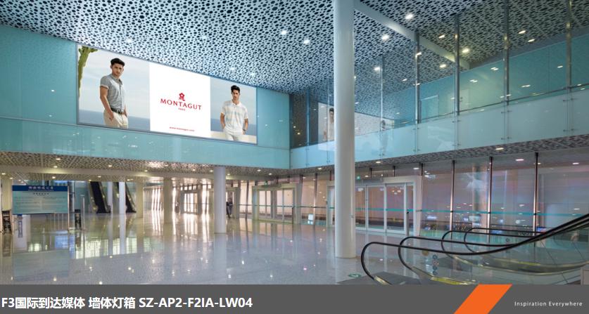 深圳宝安国际机场F2国际到达媒体墙体灯箱广告LW04(一年)