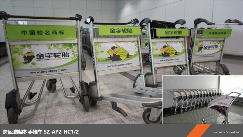 深圳宝安国际机场跨区域媒体手推车广告HC1/2(一年/辆)