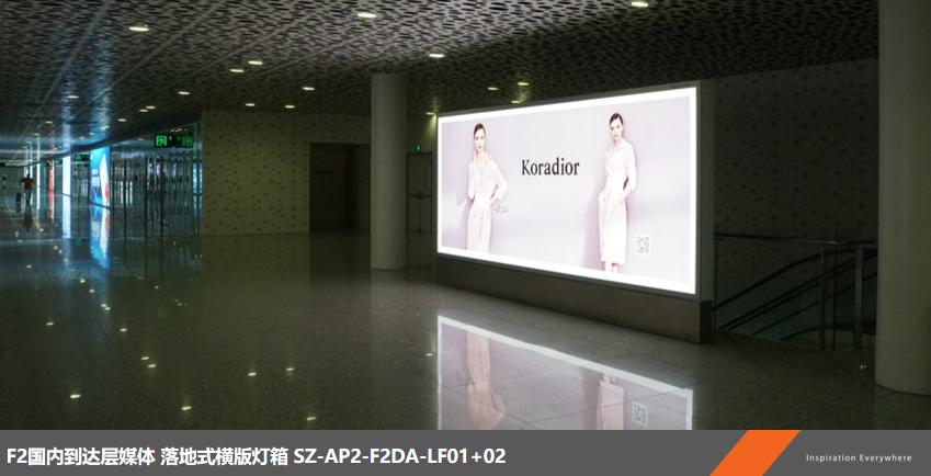 深圳宝安国际机场F2国内到达层墙体灯箱广告LF01+02(一年)