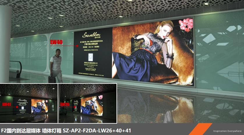 深圳宝安国际机场F2国内到达层墙体灯箱广告-LW26+40+41(一年)