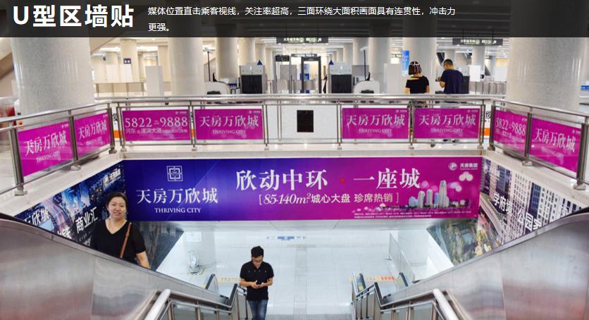 天津地铁2、3号线U型区墙贴A++站点(4周)