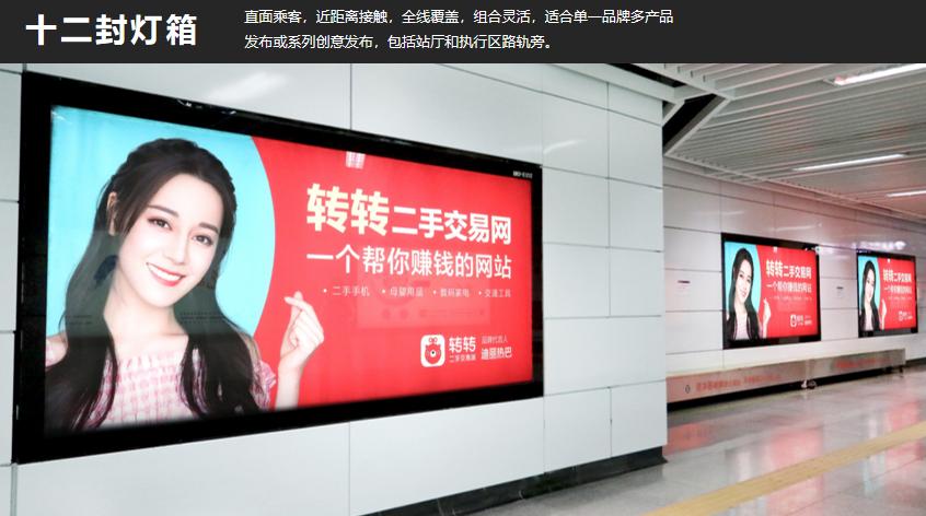 深圳地铁3/4号线12封灯箱S级站点(4周/块)