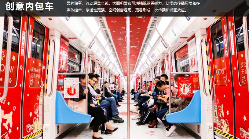 深圳地铁3号线创意内包车(4周/列)