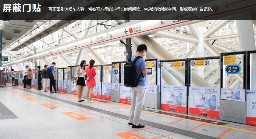 深圳地铁3号线高架站屏蔽门贴4连装A+级站点(4周)