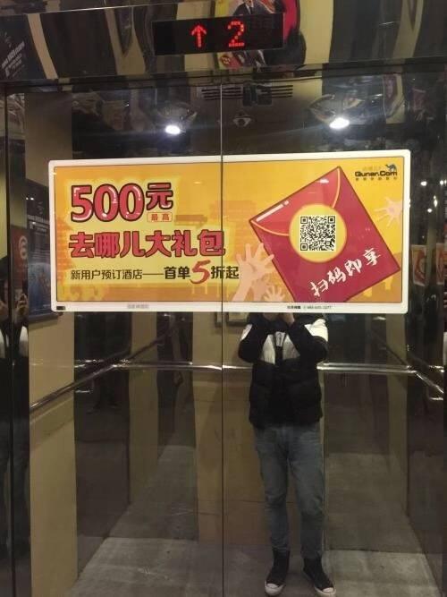 长沙毛坯房新楼盘电梯框架及门贴广告