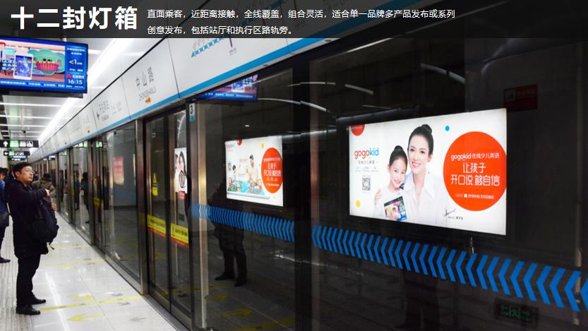 天津地铁2、3号线单边站台灯箱连封A+级站点(4周)