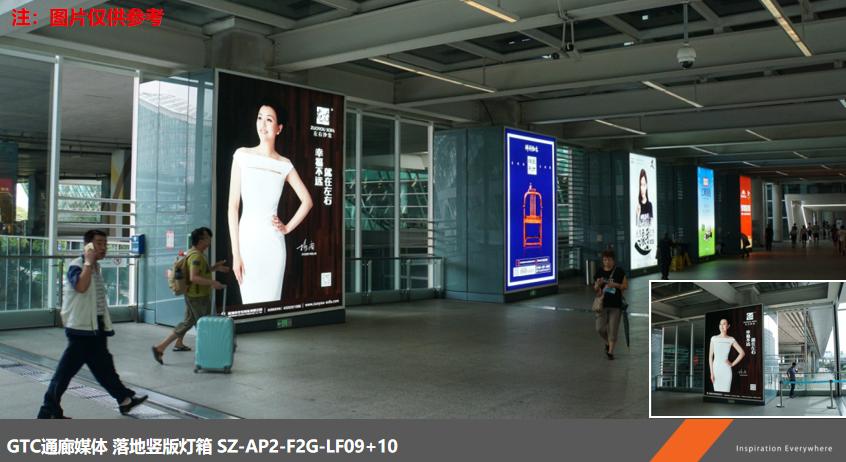 深圳宝安国际机场GTC通廊落地竖版灯箱广告LF09+10(一年)