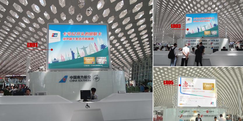 深圳宝安国际机场F4办票大厅岛头灯箱广告(一年)
