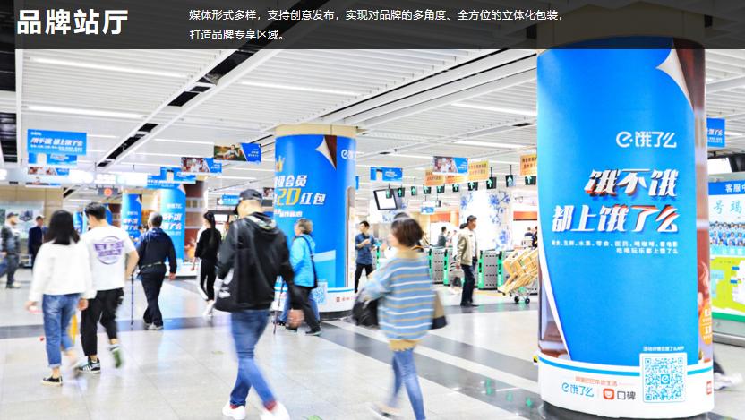 深圳地铁3/4号线品牌站厅A级站点(4周)