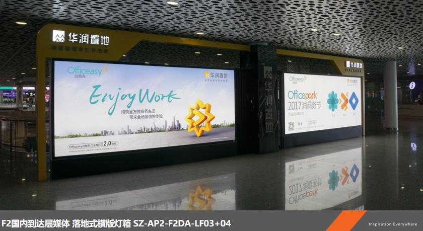 深圳宝安国际机场F2国内到达层落地式横版灯箱广告LF03+04(一年)