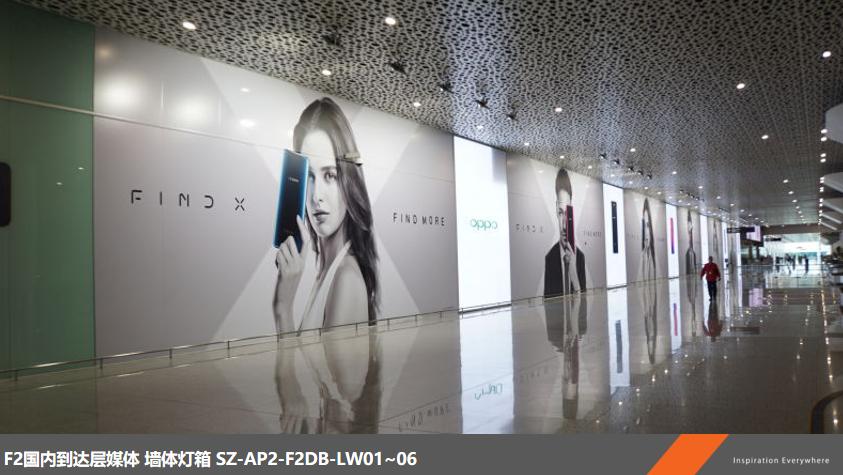 深圳宝安国际机场F2国内到达层墙体灯箱广告LW01~06(一年)