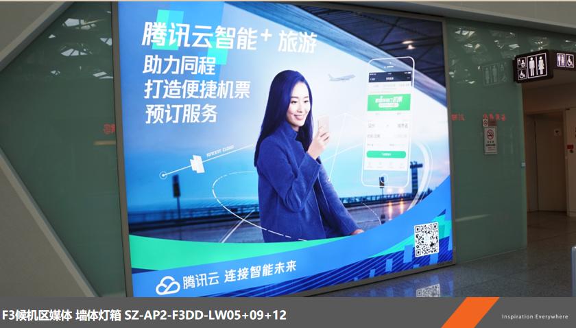 深圳宝安国际机场F3国内候机区墙体灯箱广告LW05+09+12(一年)