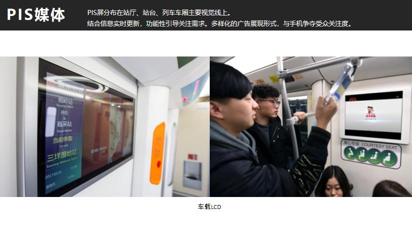 温州地铁S1线A+级站点语音报站广告(4周/条)