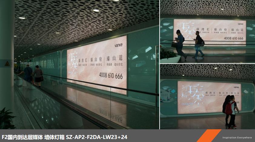 深圳宝安国际机场F2国内到达层墙体灯箱广告LW23+24(一年)