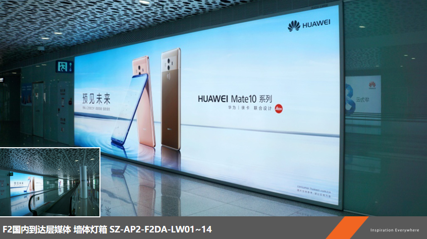 深圳宝安国际机场F2国内到达层墙体灯箱广告LW01~14(一年)