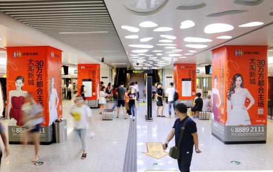 无锡地铁三阳广场站1号线站台主题站广告(4周)