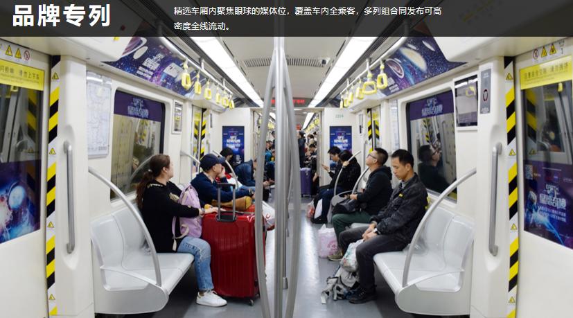 天津地铁2、3号线品牌专列(4周)
