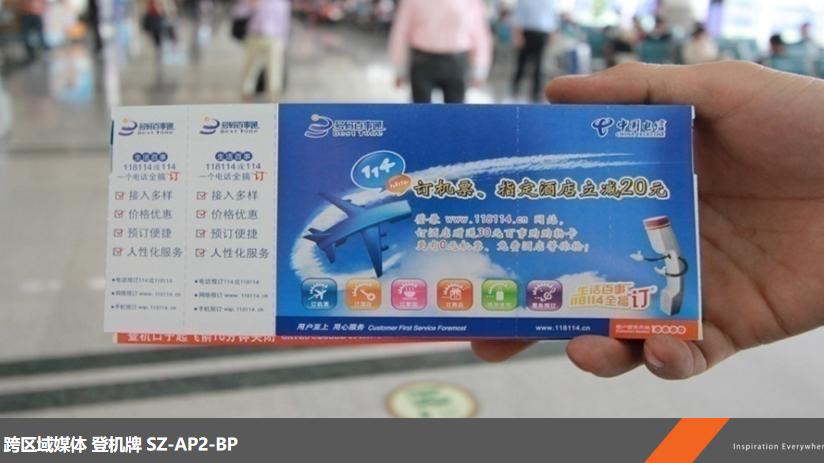 深圳宝安国际机场跨区域媒体登机牌广告(一年)
