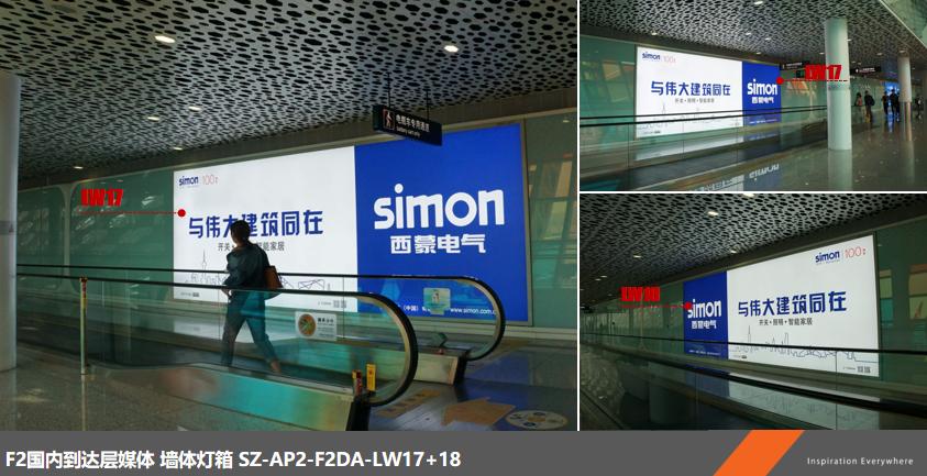 深圳宝安国际机场F2国内到达层墙体灯箱广告LW17+18(一年)