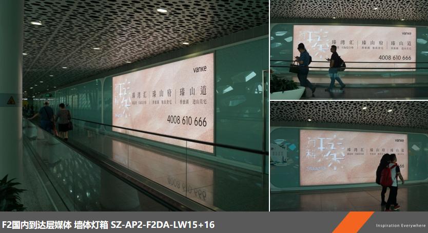 深圳宝安国际机场F2国内到达层墙体灯箱广告LW15+16(一年)