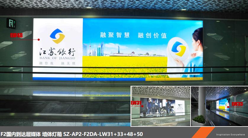 深圳宝安国际机场F2国内到达层墙体灯箱广告LW31+33+48+50(一年)