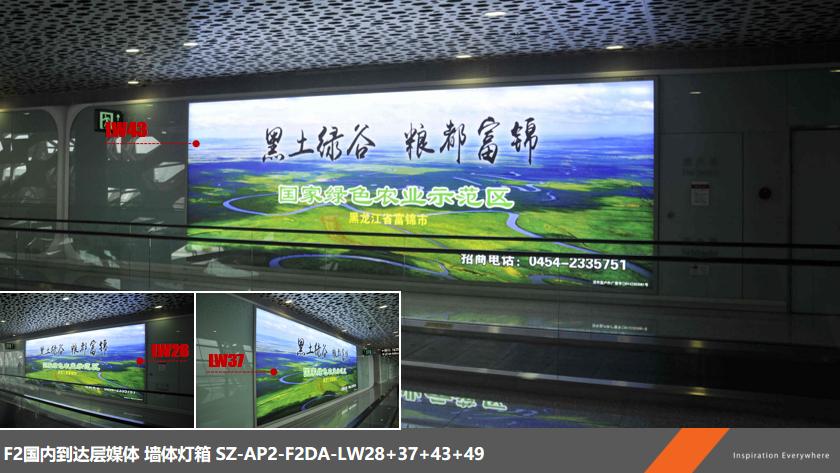 深圳宝安国际机场F2国内到达层墙体灯箱广告LW28+37+43+49(一年)