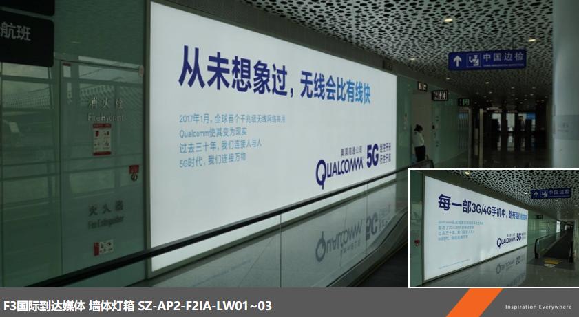 深圳宝安国际机场F2国际到达媒体墙体灯箱广告LW01~03(一年)