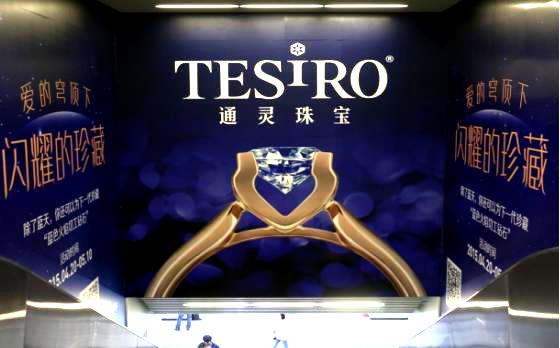 无锡地铁三阳广场站品牌通道U1(1号线站厅至站台)广告(4周)
