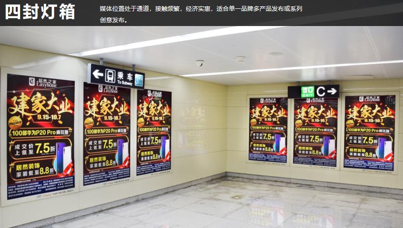 天津地铁2、3号线四封灯箱A+级站点(4周/块)
