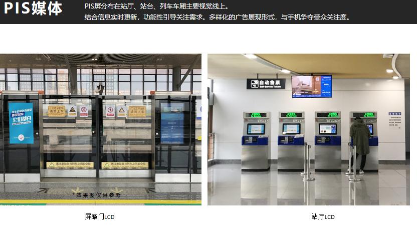 温州地铁S1线PIS媒体广告(一天 /6次)