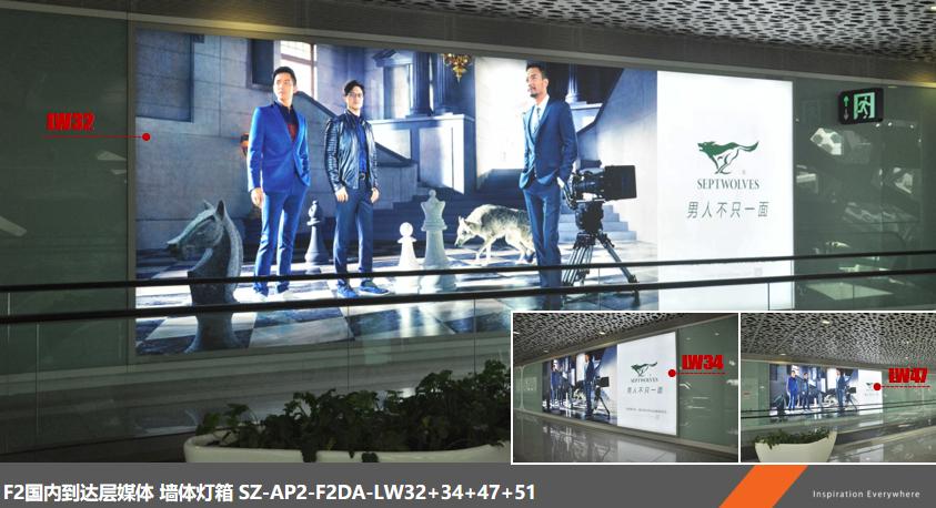 深圳宝安国际机场F2国内到达层墙体灯箱广告LW32+34+47+51(一年)