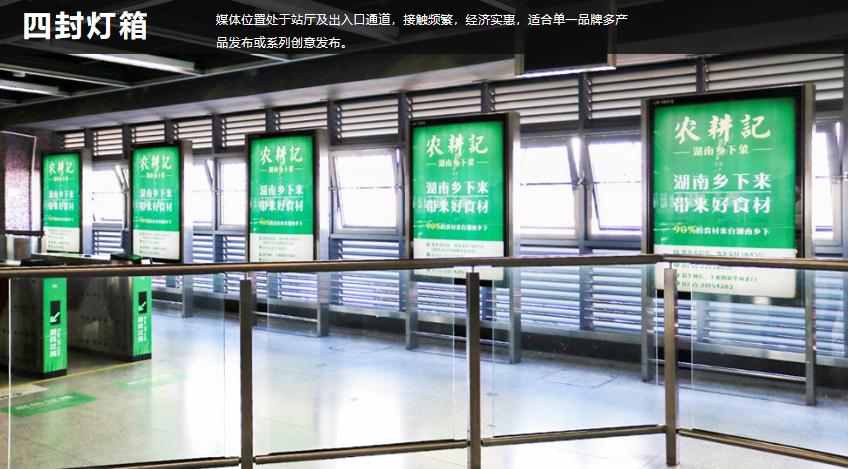深圳地铁4号线四封灯箱A++级站点(4周/块)