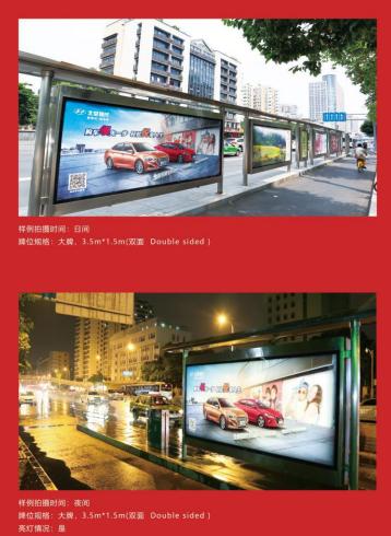 成都公交车候车亭站台站牌灯箱广告媒体