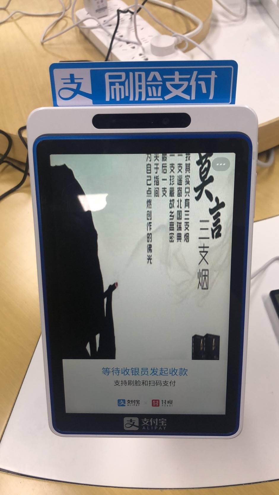 广州支付宝刷脸机广告