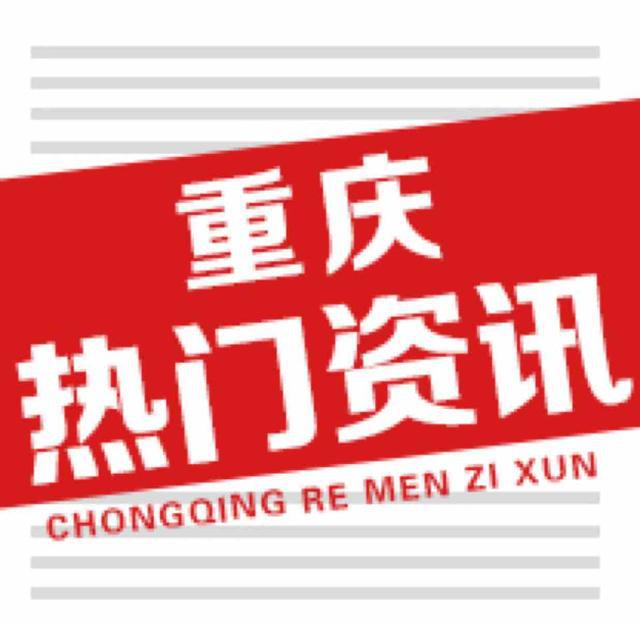 重庆热门资讯