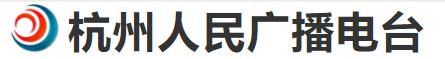 杭州广播电台媒体邀约