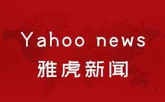 美国雅虎新闻(Yahoo news) 新闻发布