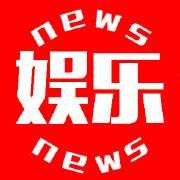 娱乐News