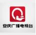 安庆广播电台媒体邀约