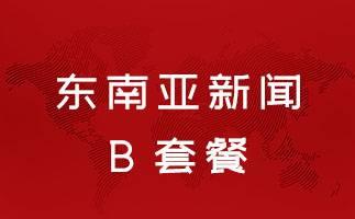 东南亚新闻B套餐