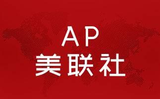 美国美联社(AP) 新闻发布