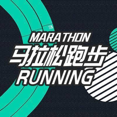 马拉松跑步