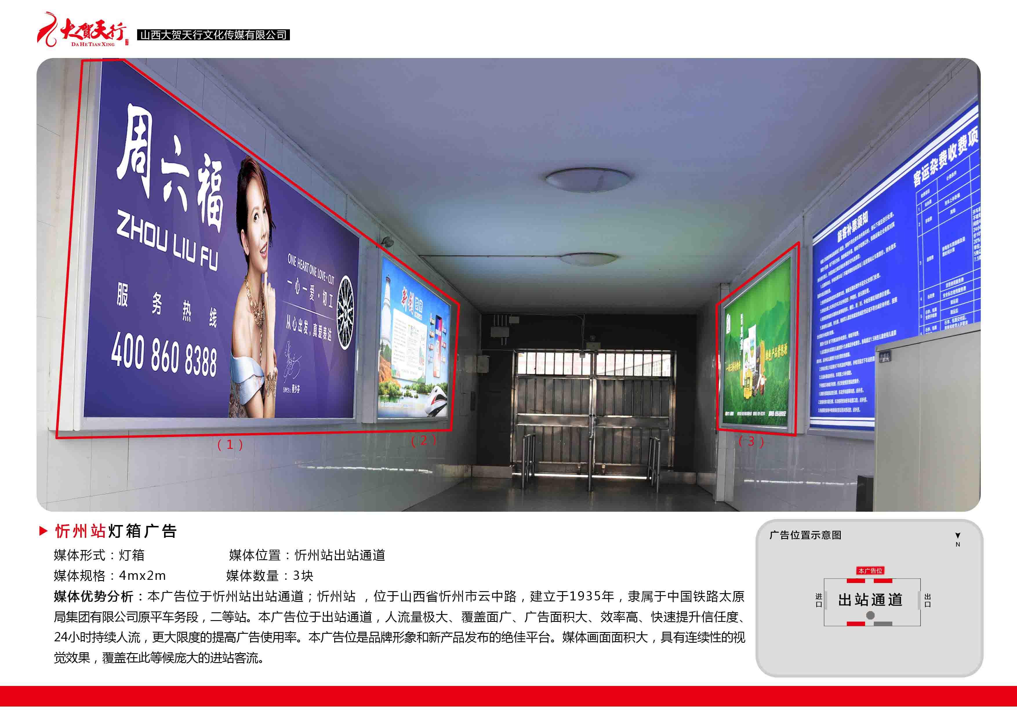 山西忻州火车站出站地下通道灯箱广告位