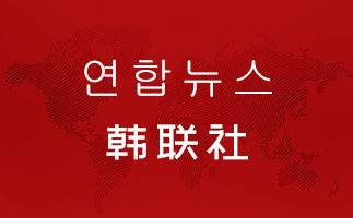 韩国韩联社() 新闻发布