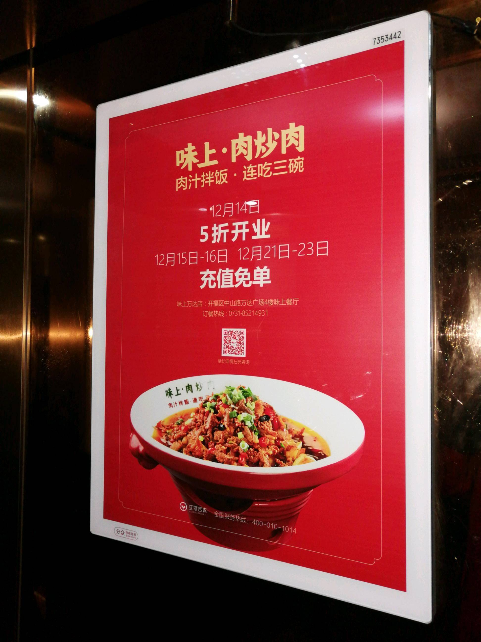 庄河电梯广告公司广告牌框架3.0投放(100框起投)