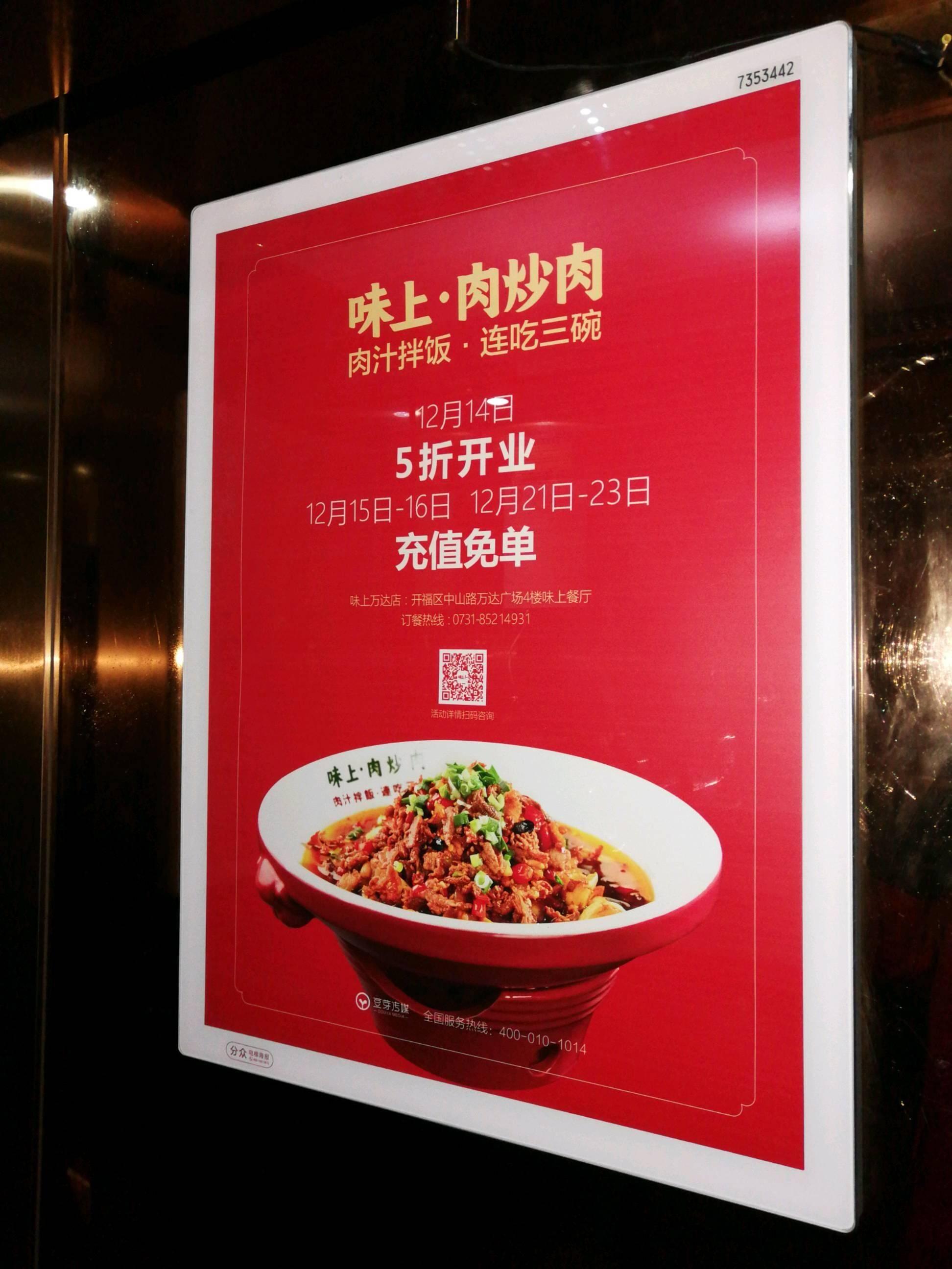 肇庆电梯广告公司广告牌框架3.0投放(100框起投)