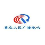 重庆广播电台媒体邀约