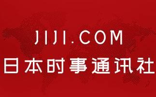 日本时事通讯社(時事ドットコム) 新闻发布